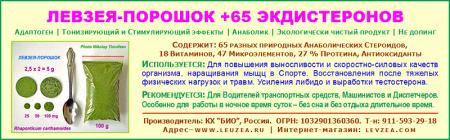 Левзея-бад-4.png