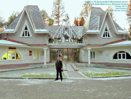 Seriya_fhoto_Ded_Moroz.jpg